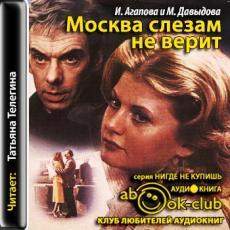 Слушать аудиокнигу Агапова Ирина; Давыдова Маргарита - Москва слезам не верит, шесть женских судеб