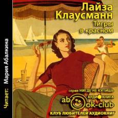 Слушать аудиокнигу Клаусманн Лайза - Тигры в красном