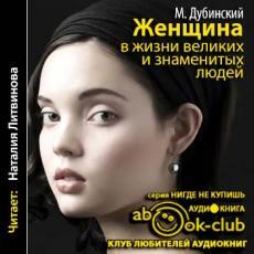 Слушать аудиокнигу Дубинский Михаил - Женщина в жизни великих и знаменитых людей