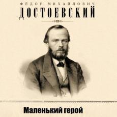 Слушать аудиокнигу Достоевский Федор Михайлович - Маленький герой