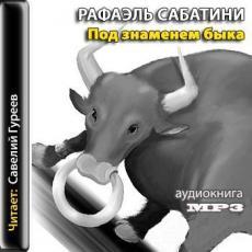 Аудиокнига Сабатини Рафаэль - Под знаменем быка