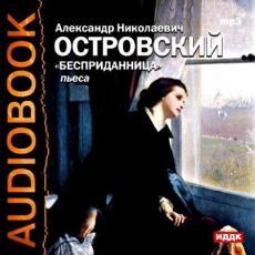 Слушать аудиокнигу Островский Александр - Бесприданница