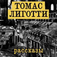 Слушать аудиокнигу Лиготти Томас - Рассказы