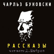 Слушать аудиокнигу Буковски Чарльз - Рассказы