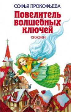 Слушать аудиокнигу Прокофьева Софья - Повелитель волшебных ключей (4 повести)