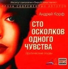 Слушать аудиокнигу Корф Андрей - Сто осколков одного чувства. Эротические этюды