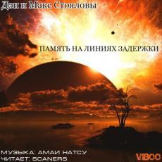 Слушать аудиокнигу Стоялов Дэн, Стоялов Макс - Память на линиях задержки