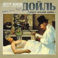 Слушать аудиокнигу Дойль Артур Конан - Вокруг красной лампы