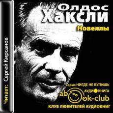 Слушать аудиокнигу Хаксли Олдос - Новеллы