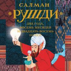 Слушать аудиокнигу Рушди Салман - Два года, восемь месяцев и двадцать восемь ночей