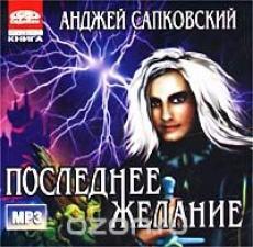 Слушать аудиокнигу Сапковский Анджей - Последнее желание