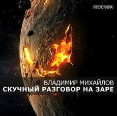 Слушать аудиокнигу Михайлов Владимир – Скучный разговор на заре