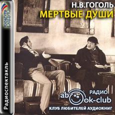 Слушать аудиокнигу Гоголь Николай - Мертвые души