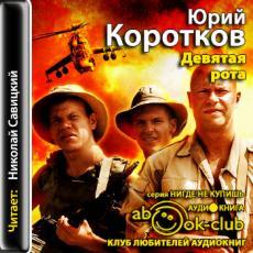 Слушать аудиокнигу Коротков Юрий - Девятая рота