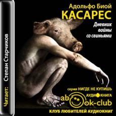 Слушать аудиокнигу Биой Касарес Адольфо - Дневник войны со свиньями