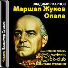 Слушать аудиокнигу Карпов Владимир - Маршал Жуков. Опала