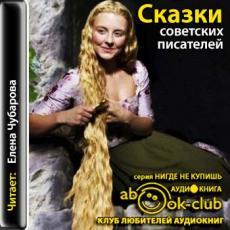 Аудиокнига Сказки советских писателей - Волшебные краски