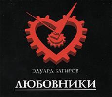 Слушать аудиокнигу Багиров Эдуард - Любовники