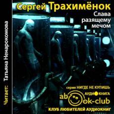 Слушать аудиокнигу Трахимёнок Сергей - Слава разящему мечом