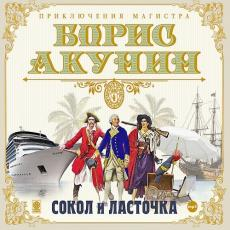 Слушать аудиокнигу Акунин Борис - Приключения магистра 4, Сокол и ласточка