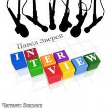 Слушать аудиокнигу Зверев Павел - Интервью