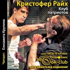 Слушать аудиокнигу Райх Кристофер - Клуб патриотов