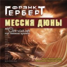 Слушать аудиокнигу Фрэнк Герберт - Дюна, книга 2. Мессия Дюны