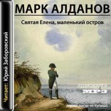 Слушать аудиокнигу Алданов Марк - Святая Елена, маленький остров
