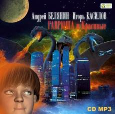 Слушать аудиокнигу Белянин Андрей, Касилов Игорь - Гаврюша и Красивые