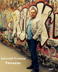 Слушать аудиокнигу Устинов Евгений - Рассказы