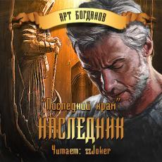 Слушать аудиокнигу Богданов Арт - Последний храм. Наследник