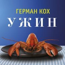 Слушать аудиокнигу Кох Герман - Ужин