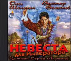 Слушать аудиокнигу Шелонин Олег, Баженов Виктор - Ликвидатор 2, Невеста для императора