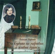 Слушать аудиокнигу Марченко Вячеслав - Будьте не мёртвые, а живые души