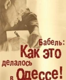 Слушать аудиокнигу Исаак Бабель - Как это делалось в Одессе