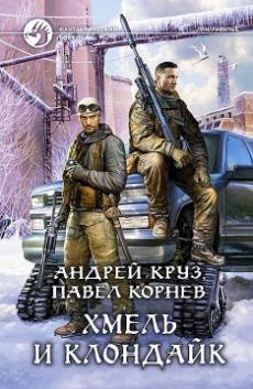 Слушать аудиокнигу Павел Корнев, Андрей Круз - Приграничье Хмель и Клондайк