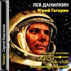 Слушать аудиокнигу Данилкин Лев - Юрий Гагарин
