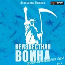 Слушать аудиокнигу Бушков Александр - Неизвестная война. Тайная история США