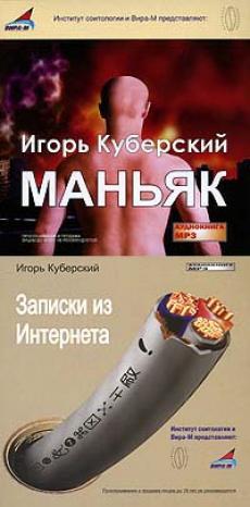 Слушать аудиокнигу Куберский Игорь - Маньяк, Записки из Интернета