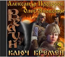 Слушать аудиокнигу Прозоров Александр, Яновский Олег - Ключ Времен