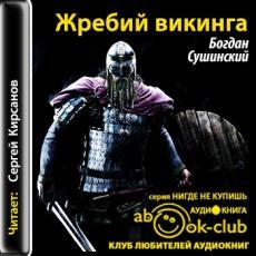 Слушать аудиокнигу Сушинский Богдан - Жребий викинга