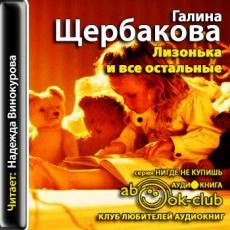 Слушать аудиокнигу Щербакова Галина - Лизонька и все остальные