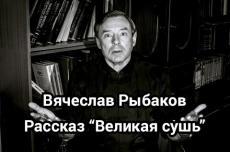 Слушать аудиокнигу Рыбаков Вячеслав - Великая сушь (рассказ)