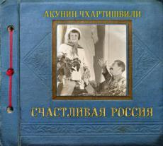 Слушать аудиокнигу Акунин Борис - Семейный альбом (Семейная сага) 3, Счастливая Россия