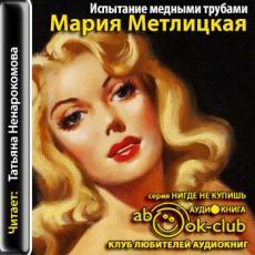 Слушать аудиокнигу Метлицкая Мария - За чужими окнами Испытание медными трубами