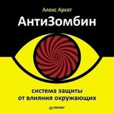 Слушать аудиокнигу Архат Алекс - АнтиЗомбин. Система защиты от влияния окружающих