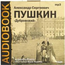 Слушать аудиокнигу А.С. Пушкин - Дубровский