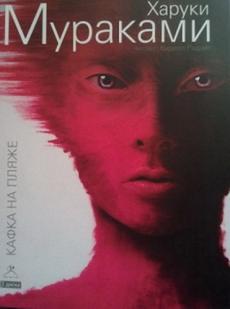 Слушать аудиокнигу Мураками Харуки - Кафка на пляже