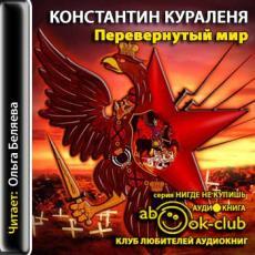 Слушать аудиокнигу Кураленя Константин - Перевернутый мир