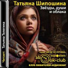 Слушать аудиокнигу Шипошина Татьяна - Звезды, души и облака